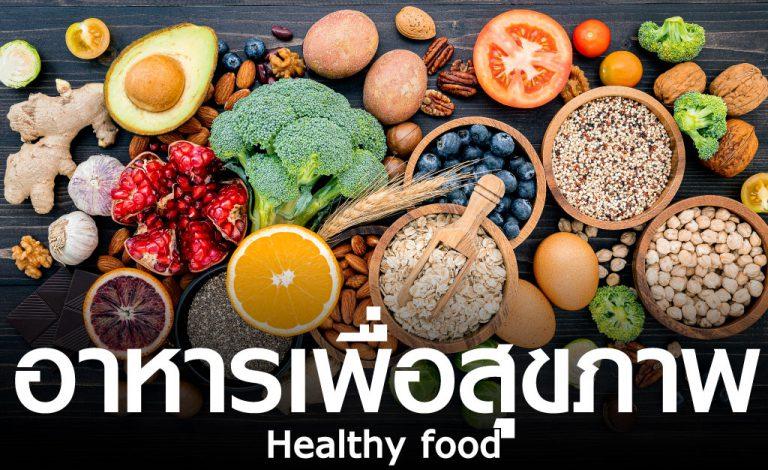 ดูแลสุขภาพ